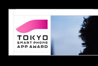 東京スマートフォンAPPアワード
