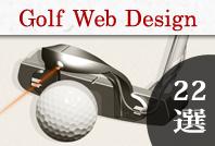20121012_golfweb