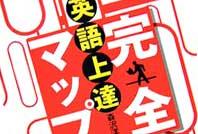 英語上達完全マップ_20121022_01