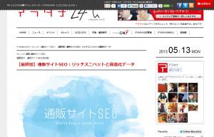 【最終回】通販サイトSEO:リッチスニペットと・造化データ