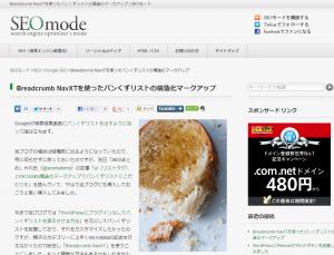 Breadcrumb NavXTを使ったパンくずリストの・造化マークアップ - SEOモード