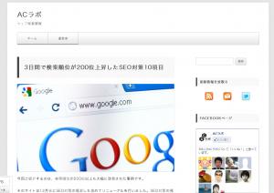 3日間で検索順位が200位上昇したSEO対策10項目