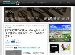 [ブログ]SEOに強い、Googleサービスで誰でも出来るコンテンツの作り方2つ - WEBCRE8.jp