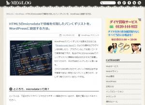 HTML5のmicrodataで情報を付加したパンくずリストを、WordPressに設置する方法。 - WordPress