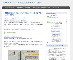 SEOを知るためにチェックしておきたいGoogleの公式ドキュメントまとめ - サイトエンジンブログ @siteengine