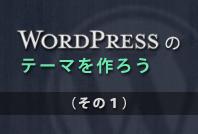 wordpressのテーマを作ろう01