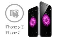iphone6s_uwasa